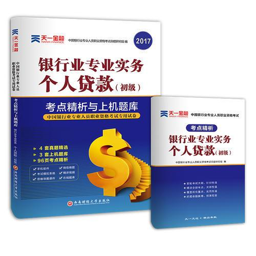 2017中国银行业专业人员职业资格考试·考点精析与上机题库《银行业专业实务个人贷款》