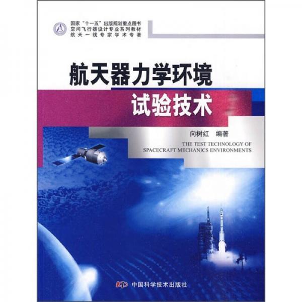 空间飞行器设计专业系列教材:航天器力学环境试验技术