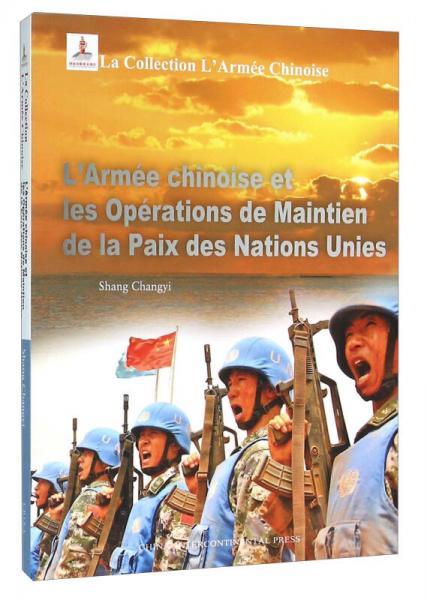 中国军队与联合国维和行动(法文版)