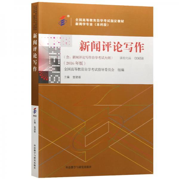 全新正版自考教材065800658新闻评论写作2016年版曾建雄外语教学与研究出版社