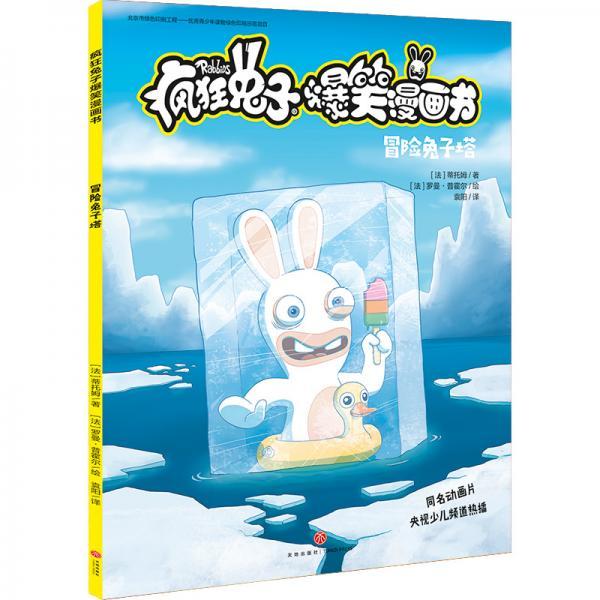 疯狂兔子爆笑漫画书冒险兔子塔