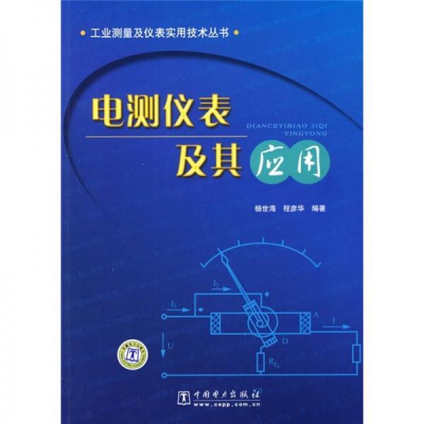 电测仪表及其应用