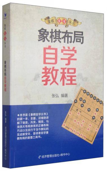 象棋自学丛书:象棋布局自学教程