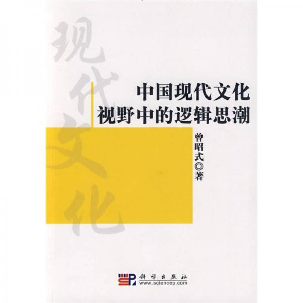 中国现代文化视野中的逻辑思潮
