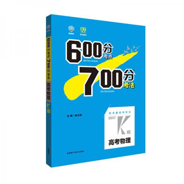 理想树·2017高考·600分考点700分考法:高考物理2017K版