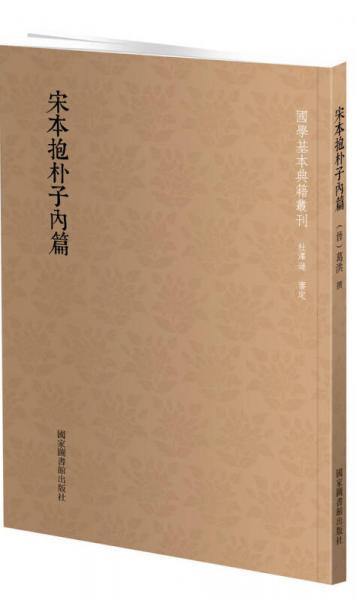 国学基本典籍丛刊:宋本抱朴子内篇