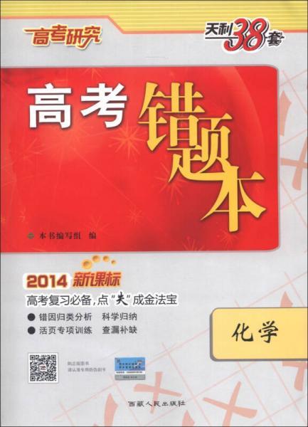 高考研究·天利38套·高考错题本:化学(2014)(新课标)