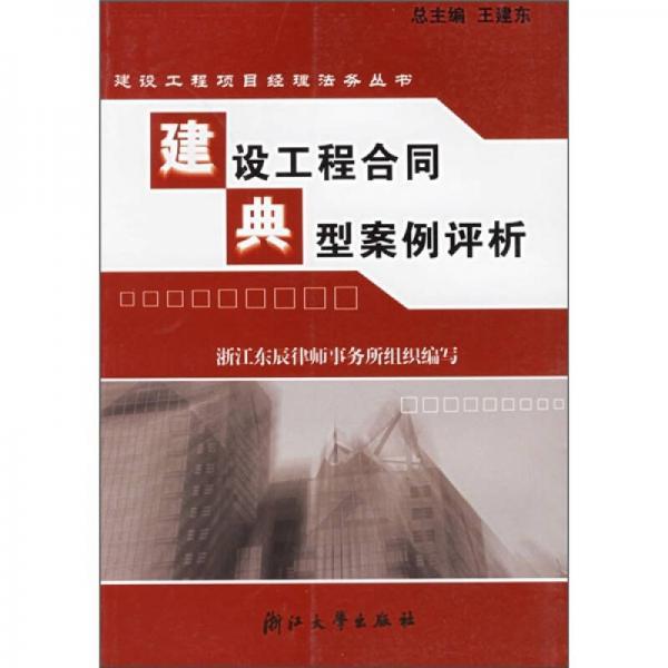 建设工程合同典型案例评析