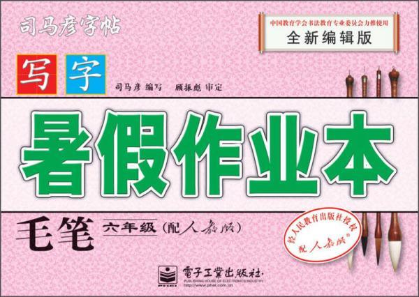 司马彦字帖:写字暑假作业本·毛笔·6年级(配人教版·全新编辑版)(描摹)