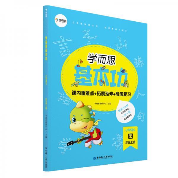 学而思新版学而思小学语文基本功四年级/四年级.上册