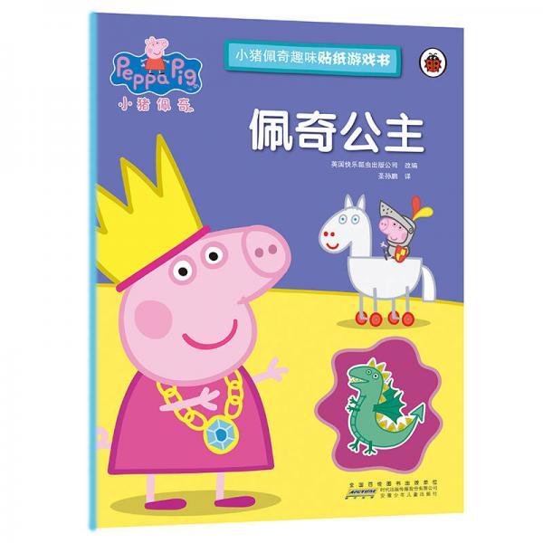 佩奇公主/小猪佩奇趣味贴纸游戏书
