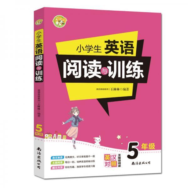 小学生英语阅读与训练·5年级