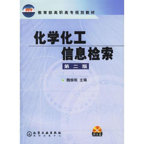 化学化工信息检索(第二版)