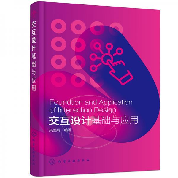 交互设计基础与应用(朵雯娟)