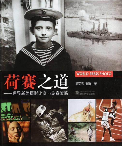 荷赛之道:世界新闻摄影比赛与参赛策略