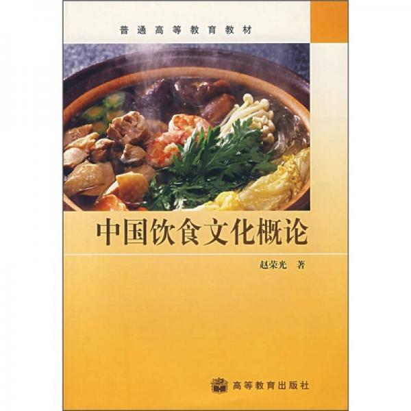 中国饮食文化概论