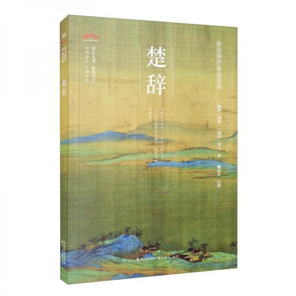 楚辞-崇文国学普及文库