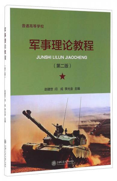 军事理论教程(第二版)