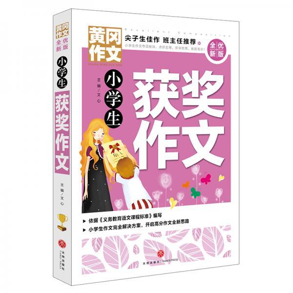 黄冈作文全优新版小学生获奖作文