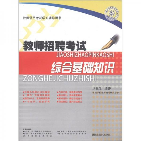 江苏省教师录用考试学习辅导书·教师招聘考试:综合基础知识