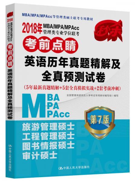2018年 MBA/MPA/MPAcc管理类专业学位联考考前点睛   英语历年真题精解及全真预测试卷(5年最新真题精解+5套全真模拟实战+2套考前冲刺)   第7版