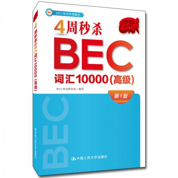 4周秒杀BEC词汇10000(高级)