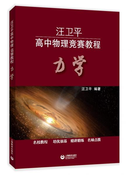 汪卫平高中物理竞赛教程:力学
