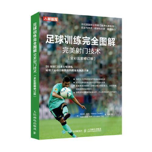 足球训练完全图解完美射门技术 全彩图解修订版