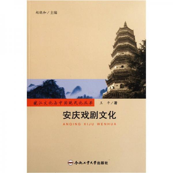 安庆戏剧文化