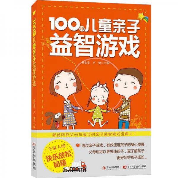 100种儿童亲子益智游戏