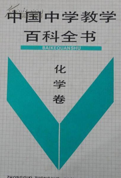 中国中学教学百科全书  化学卷