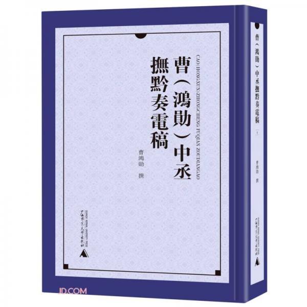 曹<鸿勋>中丞抚黔奏电稿(共4册)(精)