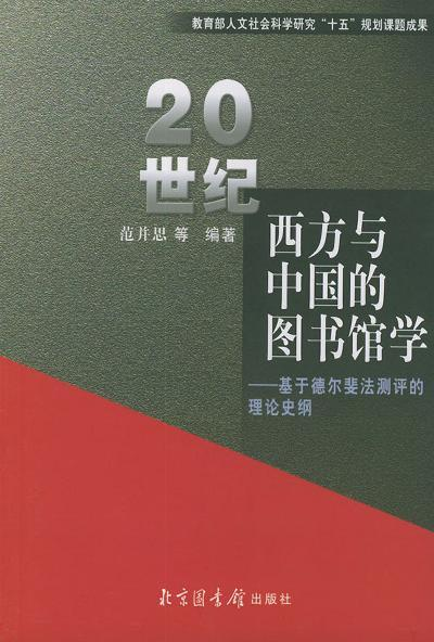 20世纪西方与中国的图书馆学