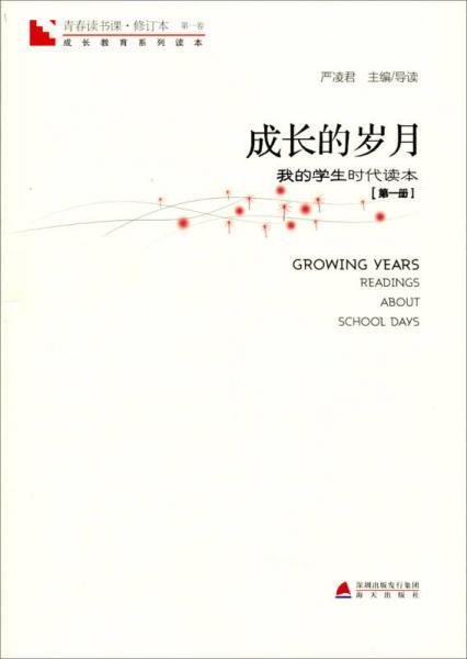 青春读书课 第一卷-成长的岁月
