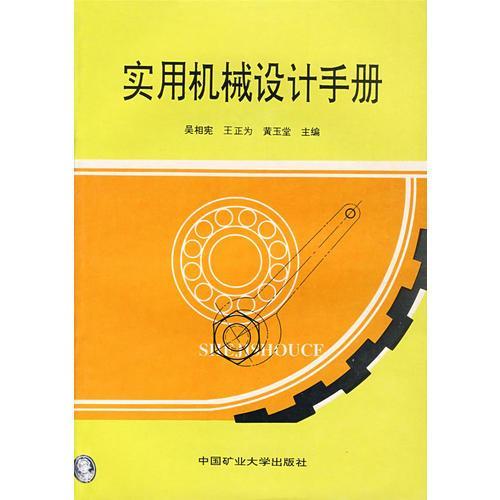 实用机械设计手册