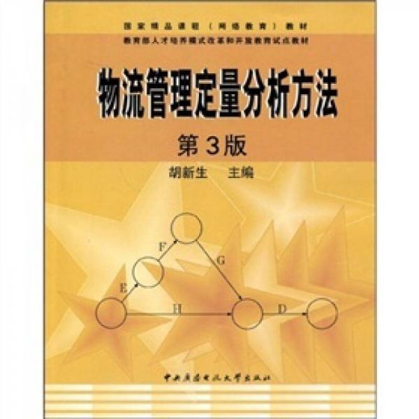 物流管理定量分析方法(第3版)
