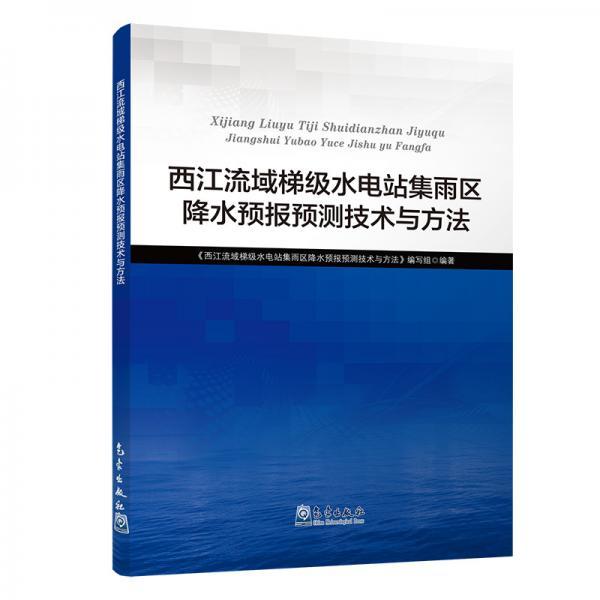 西江流域梯级水电站集雨区降水预报预测技术与方法