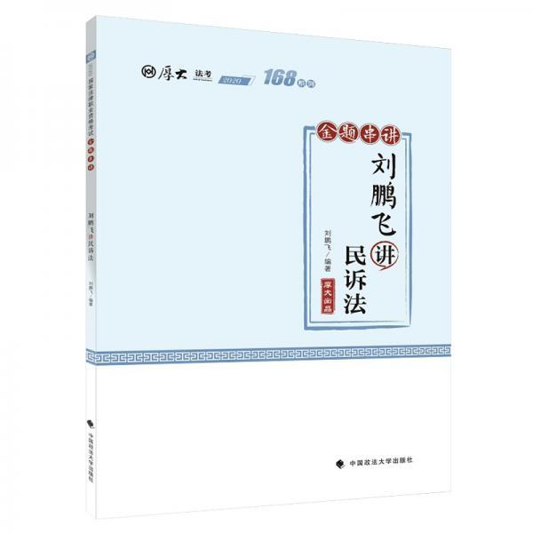 168金题串讲·刘鹏飞讲民诉法