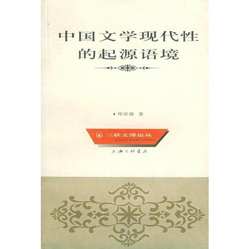 中国文学现代性的起源语境——三联文博论丛
