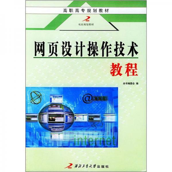 高职高专规划教材:网页设计操作技术教程