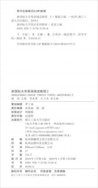 新国标大学英语阅读教程(2)