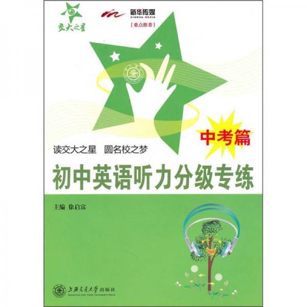 初中英语听力分级专练(中考篇)(含MP3)