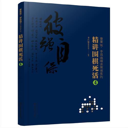 曹薰铉、李昌镐精讲围棋系列--精讲围棋死活.4