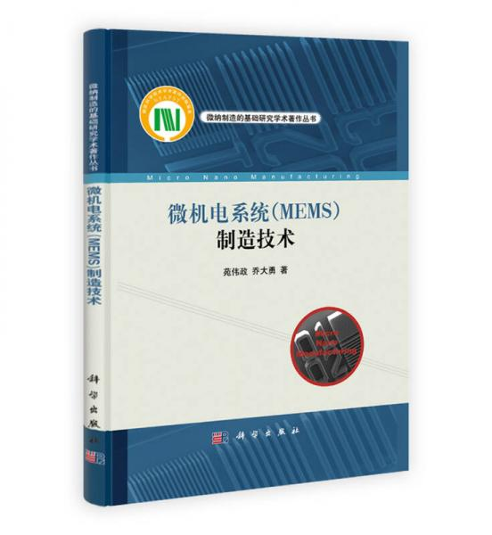 微纳制造的基础研究学术著作丛书:微机电系统(MEMS)制造技术