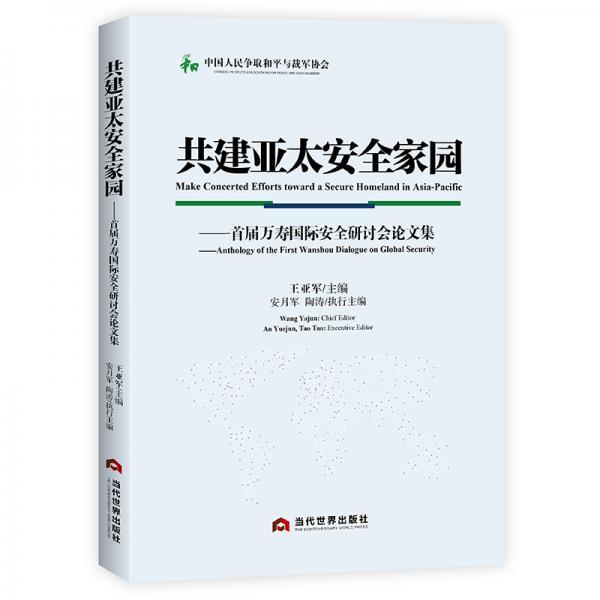 共建亚太安全家园:首届万寿国际安全研讨会论文集