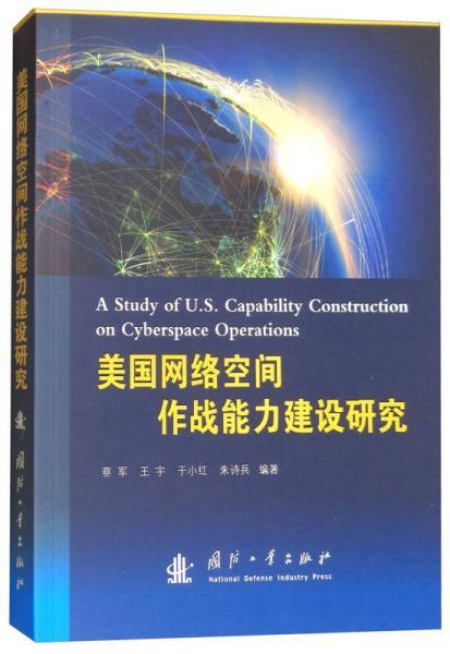美国网络空间作战能力建设研究