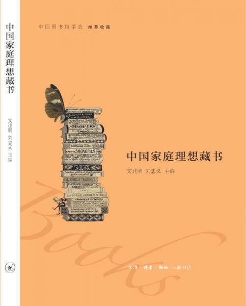 中国家庭理想藏书