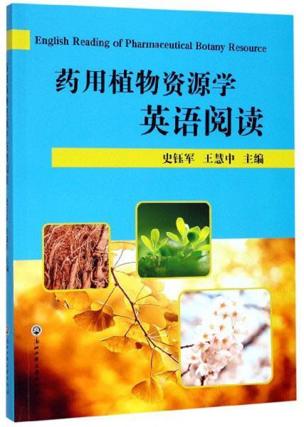 药用植物资源学英语阅读