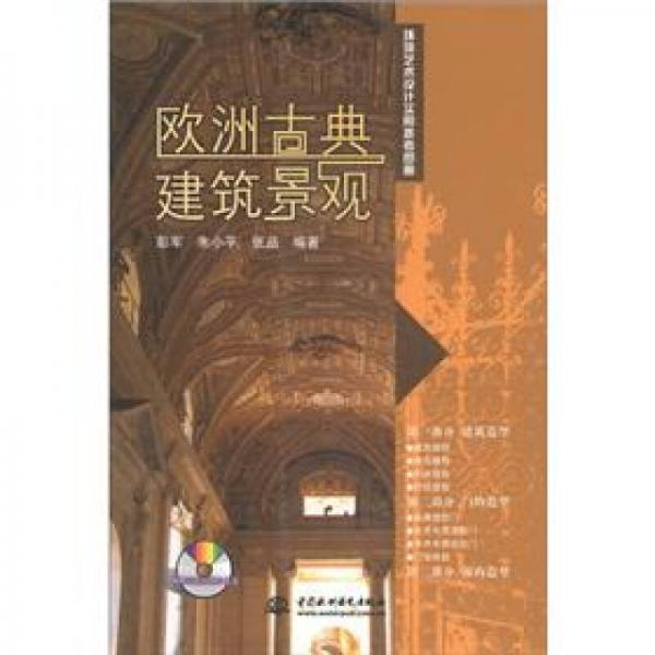 环境艺术设计实用参考图册:欧洲古典建筑景观