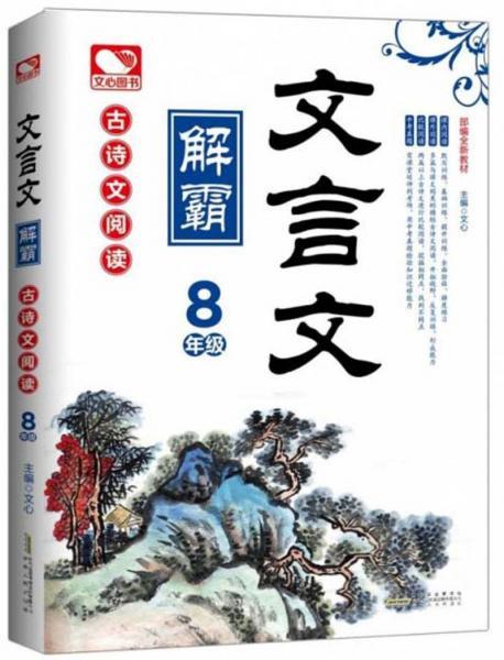 文言文解霸(八年级古诗文阅读部编全新教材)